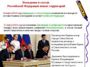 Вхождение в состав Российской Федерации новых территорий16 марта 2014 года рефер