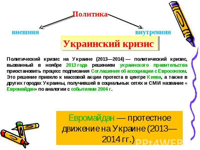 Политический кризис на Украине (2013—2014)— политический кризис, вызванный в ноябре 2013 года решением украинского правительства приостановить процесс подписания Соглашения об ассоциации с Евросоюзом. Это решение привело к массовой акции протеста в…