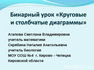 Бинарный урок «Круговые и столбчатые диаграммы» Агапова Светлана Владимировна уч