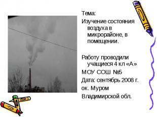 Тема: Тема: Изучение состояния воздуха в микрорайоне, в помещении. Работу провод