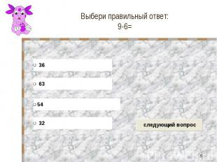 Выбери правильный ответ: 9∙6=