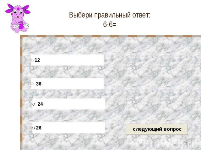 Выбери правильный ответ: 6∙6=