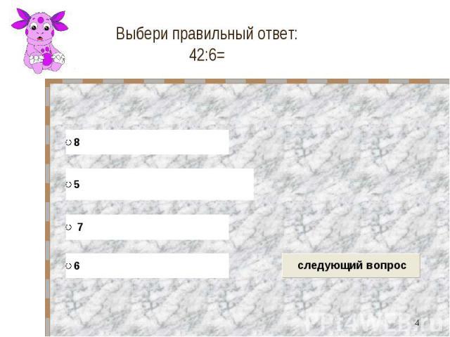 Выбери правильный ответ: 42:6=