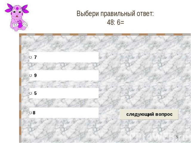 Выбери правильный ответ: 48: 6=
