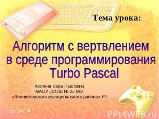 Алгоритм с вертвлением в среде программирования Turbo Pascal Костина Вера Павлов