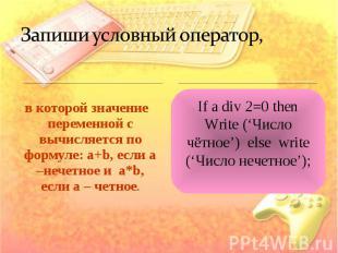 Запиши условный оператор, в которой значение переменной с вычисляется по формуле