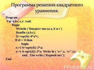 Program ; Program ; Var a,b,c,x,y: real; Begin Writeln ('Введите числа a, b и с'