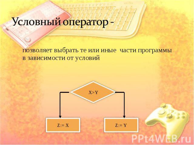 позволяет выбрать те или иные части программы в зависимости от условий позволяет выбрать те или иные части программы в зависимости от условий