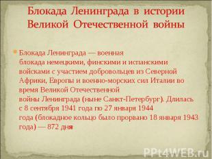 Блокада Ленинграда—военная блокаданемецкими,финскимиииспанскими войсками