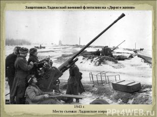 Защитники Ладожской военной флотилии на «Дороге жизни»