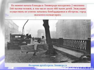 На момент начала блокады в Ленинграде находились 2 миллиона 544 тысячи человек,