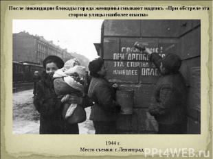 После ликвидации блокады города женщины смывают надпись «При обстреле эта сторон