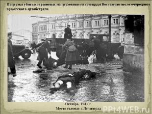 Погрузка убитых и раненых на грузовики на площади Восстания после очередного вра