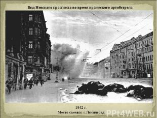 Вид Невского проспекта во время вражеского артобстрела
