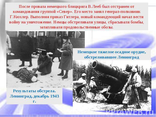 После провала немецкого блицкрига В.Лееб был отстранен от командования группой «Север». Его место занял генерал-полковник Г.Кюхлер. Выполняя приказ Гитлера, новый командующий начал вести войну на уничтожение. Немцы обстреливали улицы, сбрасывали бом…