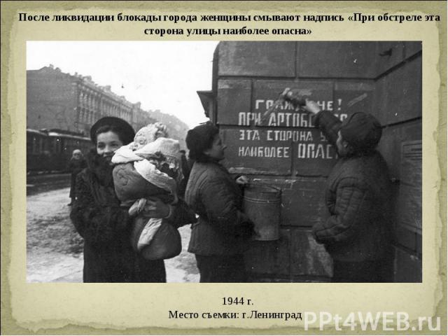 После ликвидации блокады города женщины смывают надпись «При обстреле эта сторона улицы наиболее опасна»