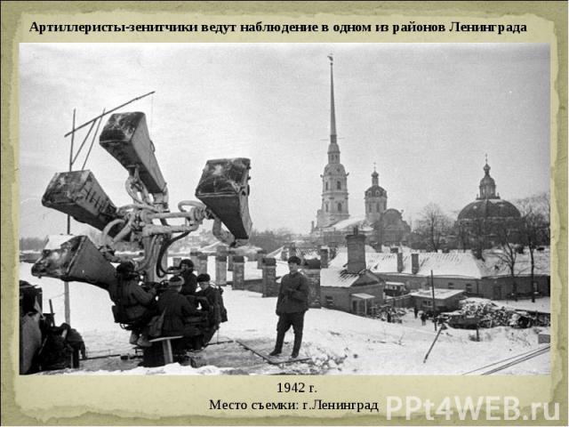 Артиллеристы-зенитчики ведут наблюдение в одном из районов Ленинграда