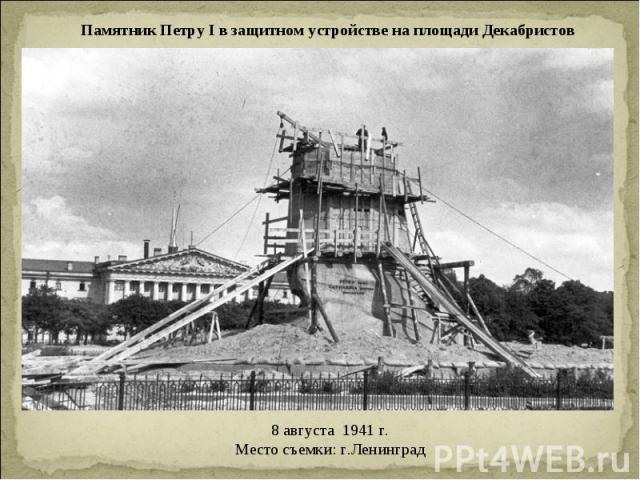 Памятник Петру I в защитном устройстве на площади Декабристов