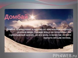 Домбай Домбай принадлежит к одному из красивейших горных уголков мира. Прежде вс