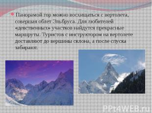 Панорамой гор можно восхищаться с вертолета, совершая облет Эльбруса. Для любите