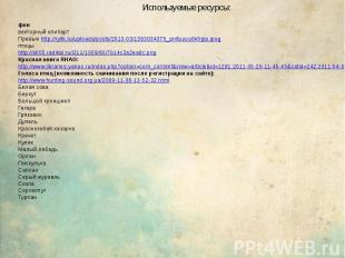 Используемые ресурсы: фон векторный клипарт Превью http://rylik.ru/uploads/posts