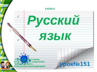 Русский язык 4 КЛАСС Учитель начальных классов МКОУ «СОШ №44» города Миасса, Чел