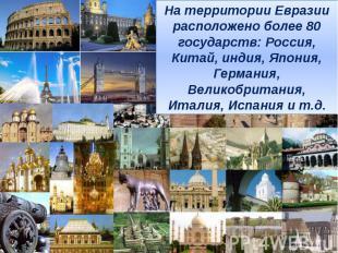 На территории Евразии расположено более 80 государств: Россия, Китай, индия, Япо