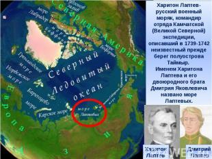 Харитон Лаптев-русский военный моряк, командир отряда Камчатской (Великой Северн