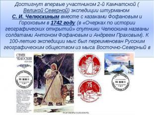 Достигнут впервые участником 2-й Камчатской (Великой Северной) экспедиции штурма
