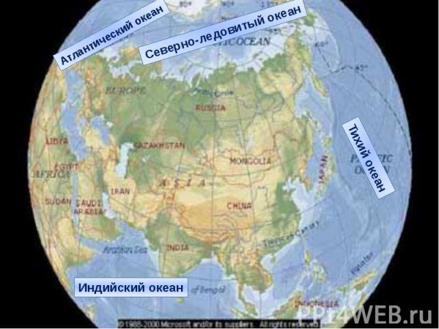 Атлантический океан Северно-ледовитый океан Индийский океан Тихий океан