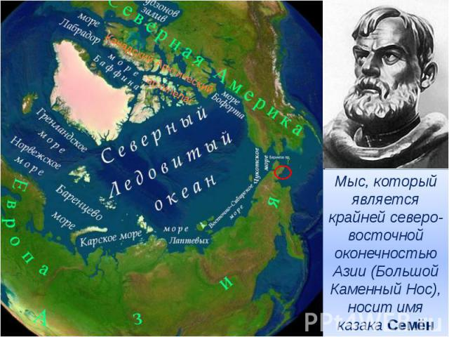Мыс, который является крайней северо-восточной оконечностью Азии (Большой Каменный Нос), носит имя казака Семён Дежнёва