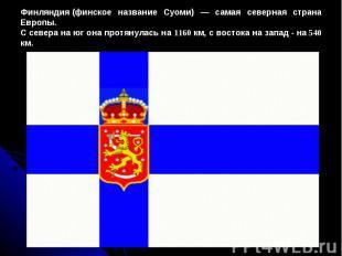 Финляндия(финское название Суоми) — самая северная страна Европы. С севера на ю