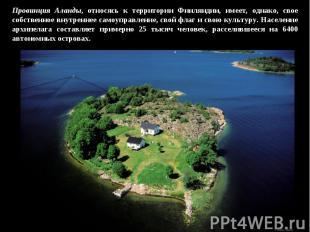 Провинция Аланды, относясь к территории Финляндии, имеет, однако, свое собственн