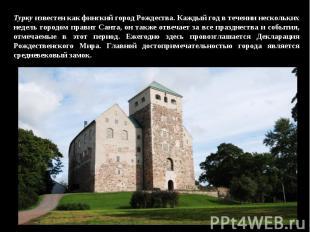 Турку известен как финский город Рождества. Каждый год в течении нескольких неде