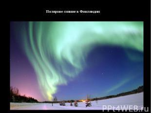 Полярное сияние в Финляндии