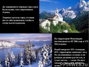 До ледникового периода горы здесь были выше, чем современные Альпы. Ледники срез