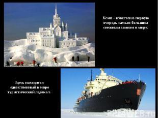 Кеми – известен в первую очередь самым большим снежным замком в мире.