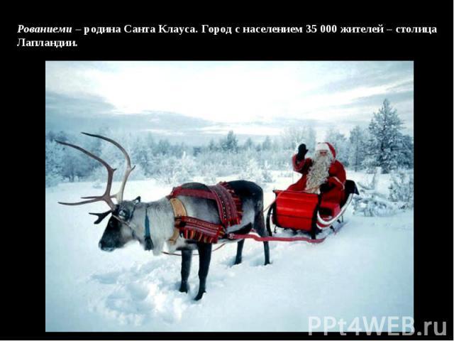 Рованиеми – родина Санта Клауса. Город с населением 35 000 жителей – столица Лапландии.