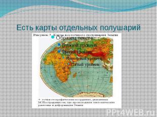 Есть карты отдельных полушарий