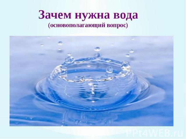 Зачем нужна вода (основополагающий вопрос)