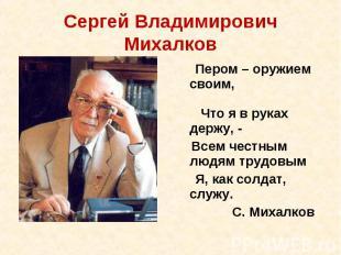 Сергей Владимирович Михалков Пером – оружием своим, Что я в руках держу, - Всем