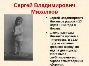 Сергей Владимирович Михалков Сергей Владимирович Михалков родился 13 марта 1913