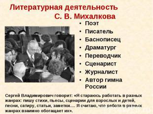 Литературная деятельность С. В. Михалкова Поэт Писатель Баснописец Драматург Пер