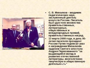 С. В. Михалков - академик педагогических наук, заслуженный деятель искусств Росс