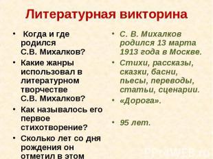 Литературная викторина Когда и где родился С.В.Михалков? Какие жанры использов