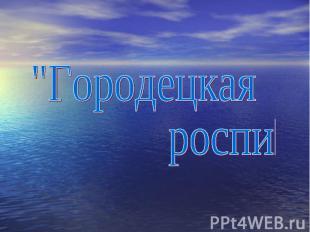 """""""Городецкая роспись"""""""