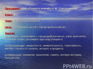 Программа: УМК «Планета знаний» Н. М. Сокольникова Класс: 1 Тема: «Городецкая ро