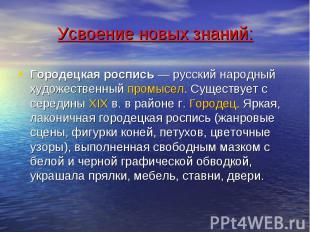 Усвоение новых знаний: Городецкая роспись— русский народный художественный пром