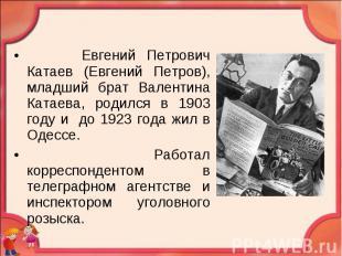 Евгений Петрович Катаев (Евгений Петров), младший брат Валентина Катаева, родилс