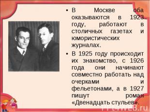 В Москве оба оказываются в 1923 году, работают в столичных газетах и юмористичес